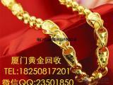 厦门回收二手千足金项链戒指耳环手镯首饰一克回收多少钱