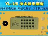 净水器电脑板YL-U5