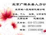 广源永盛社保办理-丰台社保代缴-企业个人社保办理