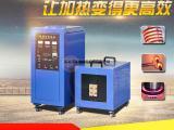 环鑫HCYP-80超音频淬火机,新款超音频淬火机批发