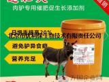驴强效育肥专用饲料,驴强效育肥速肥灵