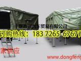 供应东风军车EQ1118 EQ5118篷布篷杆总成