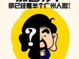 广州入户条件