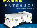 创世佳AGV单驱双向背负式无人搬运车智能搬运机器人