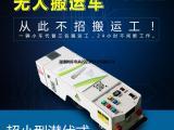 创世佳AGV超小型潜伏式无人搬运车 无人智能搬运车