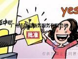 广州入户跑腿代办资料申请