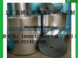 保温材料 厂家批发优质双铝箔双气泡隔热保温材料