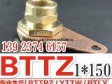 矿物质防火电缆终端头 BTTZ1X150矿物质电缆头