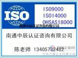 南通ISO9000认证|ISO14000认证