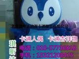 北京卡通人偶服装定做多少钱,毛绒玩具打样制作