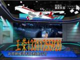虚拟演播室系统功能一种新兴的电视节目制作系统