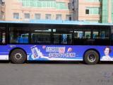 想投放烟台公交车体广告?找烟台互科就对了!