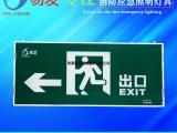 易发应急灯 安全出口疏散指示标志灯牌楼道走廊指示灯牌