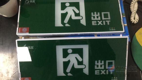 易发应急灯 安全出口疏散指示标志灯牌楼道走廊指示灯