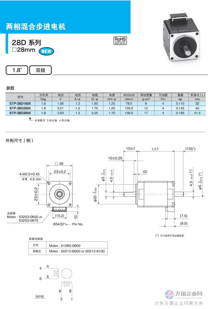 stp28d1003尺寸及接线图