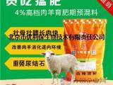 肉羊快速育肥饲料,肉羊预防积食,消胀气饲料添加剂