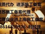 防水防腐保温工程专业承包资质代办进上海施工备案
