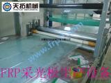 天拓 FRP采光板生产线 1