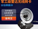 大功率USB雷达无线网卡放大WIFI信号