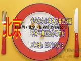 注册北京chao阳附近食品保健食品公司许可