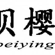 广州贝樱化妆品有限公司的形象照片
