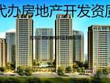 代办北京房地产开发资质需要什么资料
