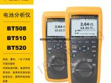 福禄克 Fluke BT500系列蓄电池内阻测试仪