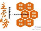 广州微信小程序开发,广州微商城,广州微信二次开发公司