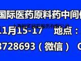 API第79届中国国际医药原料药辅料中间体包装设备交易会