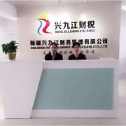 新疆兴九江财务管理有限公司的形象照片