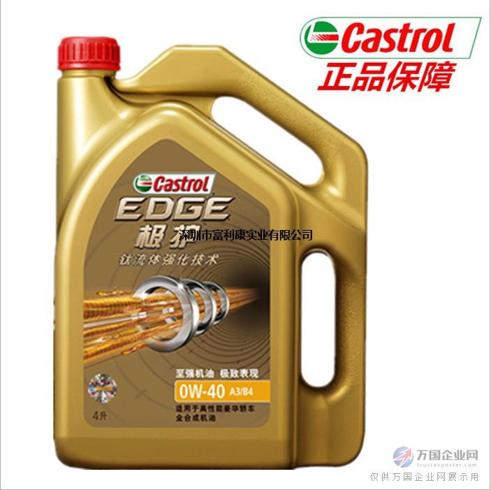 嘉实多极护0w-40多少钱 嘉实多极护价格 极护机油