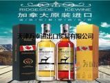 进口加拿大冰酒进口报关物流代理公司/加拿大冰酒进口代理