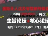 2017年上海无人店展览会--展会信息