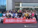 湖南健康管理师培训 健康管理师培训机构 健康管理师培训中心