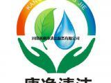 河南省康净清洁服务有限公司