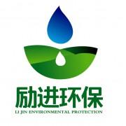 安徽励进环保科技有限公司的形象照片
