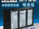 佛斯科台式啤酒展示柜,卧式冷藏保鲜展示冷柜