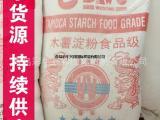 青岛港 越南进口双龙木薯淀粉 印刷包装厂 粘合剂