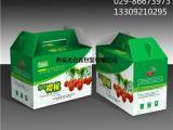 樱桃包装盒定制 纸质礼盒 瓦楞纸彩盒 免费设计