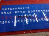 田间道路工程瓷砖标示牌  扶贫开发瓷砖标识牌