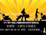 2018上海国际箱包展会