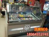 厂家直销FIRSCOOL雪糕展示柜_冰激凌展示柜哪个牌子更好
