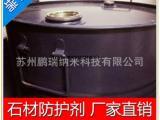 鹏瑞长期供应石材防护剂 石材防水防油剂
