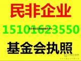 北京春信专业代理北京基金会执照注册