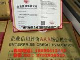在哪申办企业信用等级证书