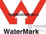 WATERMARK认证丨马桶水箱WATERMARK认证