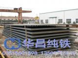 供应太钢纯铁DT4C现货 冷轧薄板 太原华昌
