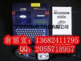 佳能C-210T中英文电子线号机(C-200T的升级线号机)