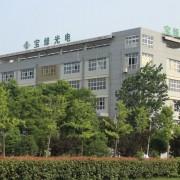 安徽宝绿光电工程有限公司的形象照片