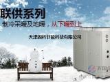 超低温商用热泵空气能二联供机组